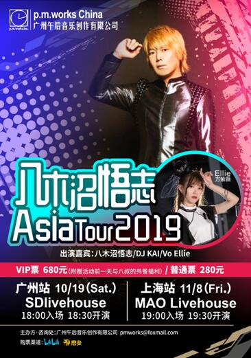 11月等你一起来嗨!八木沼悟志Asia Tour 2019降临上海-ANICOGA